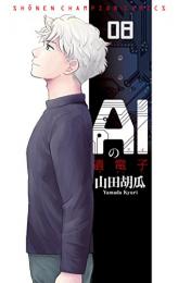AIの遺電子 (1-8巻 全巻)