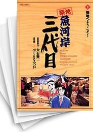 【中古】築地魚河岸三代目 (1-42巻) 漫画