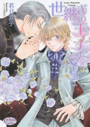 【ライトノベル】世継ぎの王子に愛されて 漫画