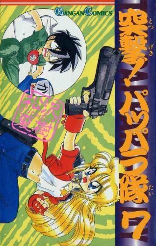 突撃!パッパラ隊 (1-18巻 全巻) 漫画