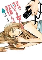 椎名祐は泣いてる女にしか欲情しない 漫画