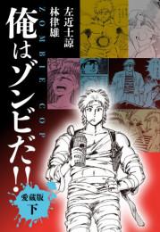 俺はゾンビだ!! 愛蔵版 2 冊セット最新刊まで 漫画