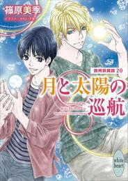 月と太陽の巡航 欧州妖異譚(20)