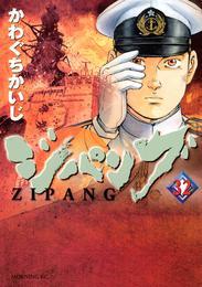 ジパング(32) 漫画