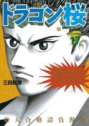 ドラゴン桜(17) 漫画