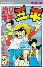 釣りキチ三平(64) 漫画