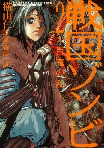 戦国ゾンビ-百鬼の乱- (2) 漫画