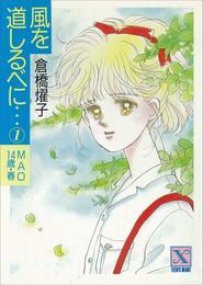 風を道しるべに…(1) MAO 14歳・春 漫画