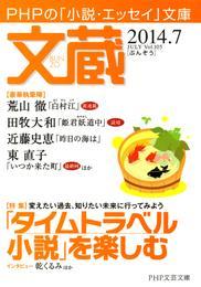 文蔵 2014.7 漫画