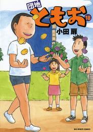 団地ともお(18) 漫画