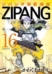 ジパング 深蒼海流(16) 漫画