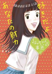 るみちゃんの事象(2) 漫画