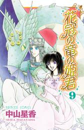 花冠の竜の姫君 9 漫画