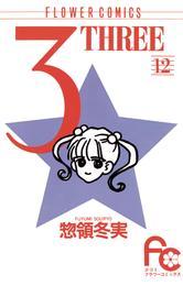 3(THREE)(12) 漫画