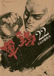 軍鶏(22) 漫画