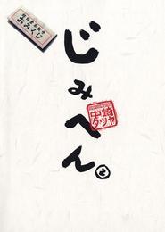 じみへん(2) 漫画