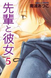 先輩と彼女 リマスター版(5) 漫画