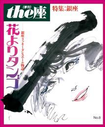 the座 8号 花よりタンゴ(1986) 漫画