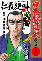 日本極道史~昭和編 第三十一巻 漫画