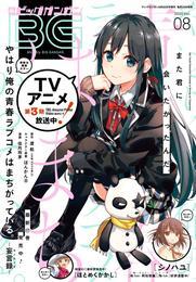 デジタル版月刊ビッグガンガン 2020 Vol.08
