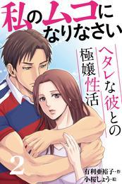 私のムコになりなさい~ヘタレな彼との極嬢性活 2巻〈触っても、いいの?〉 漫画