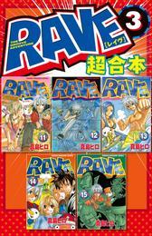 RAVE 超合本版(3)