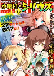 週刊異世界マガジン 水曜日のシリウス 2020年夏 6号