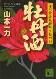 牡丹酒 深川黄表紙掛取り帖(二)