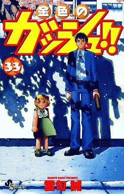 金色のガッシュ!!(1-33巻 全巻) 漫画
