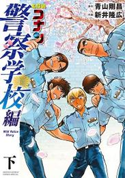 名探偵コナン 警察学校編 Wild Police Story (1-2巻 全巻)