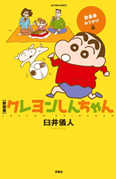 新装版 クレヨンしんちゃん (全5冊)