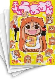 【中古】干物妹!うまるちゃん (1-12巻) 漫画