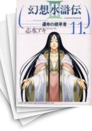 【中古】幻想水滸伝-運命の継承者- (1-11巻) 漫画