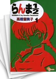【中古】らんま1/2 [新装版] (1-38巻 全巻) 漫画
