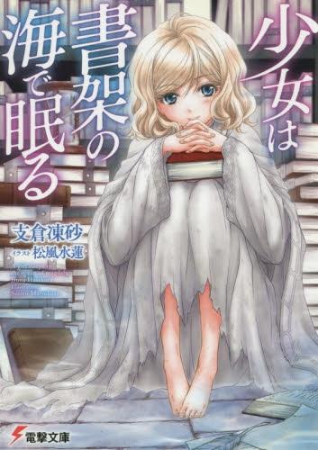 【ライトノベル】少女は書架の海で眠る 漫画