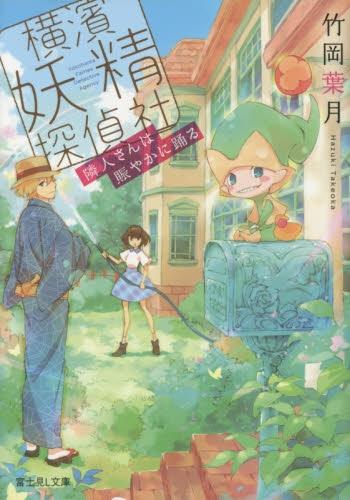 【ライトノベル】横濱妖精探偵社 隣人さんは賑やかに踊る 漫画