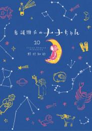看護助手のナナちゃん 6 冊セット最新刊まで 漫画