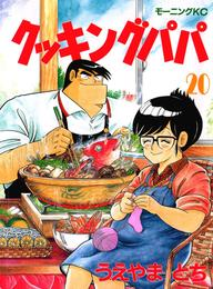 クッキングパパ(20) 漫画