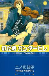 のだめカンタービレ(10) 漫画