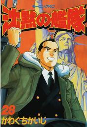 沈黙の艦隊(28) 漫画