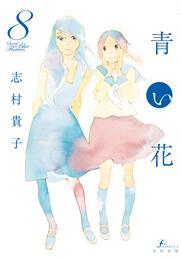 青い花 8 冊セット 全巻