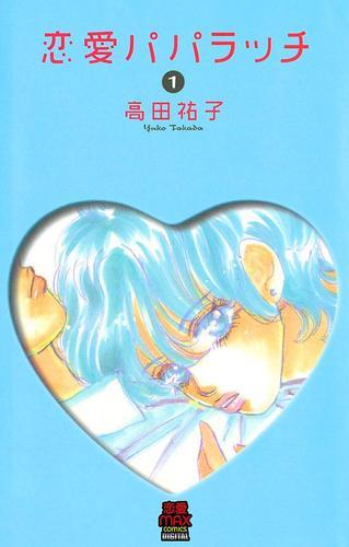 恋愛パパラッチ  漫画