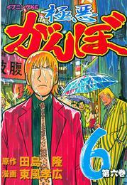 極悪がんぼ(6) 漫画