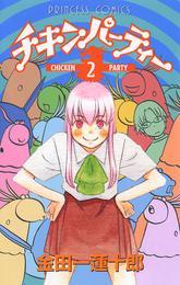 チキンパーティー 2 漫画