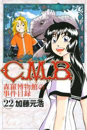 C.M.B.森羅博物館の事件目録(22) 漫画