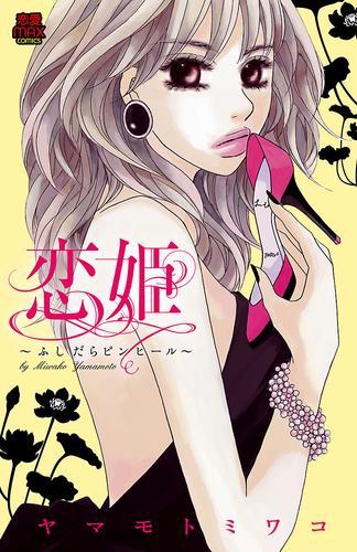 恋姫~ふしだらピンヒール~ 漫画