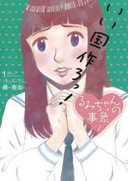 るみちゃんの事象(1) 漫画