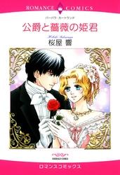 公爵と薔薇の姫君 漫画