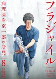 フラジャイル 病理医岸京一郎の所見(8) 漫画