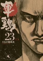 軍鶏(23) 漫画